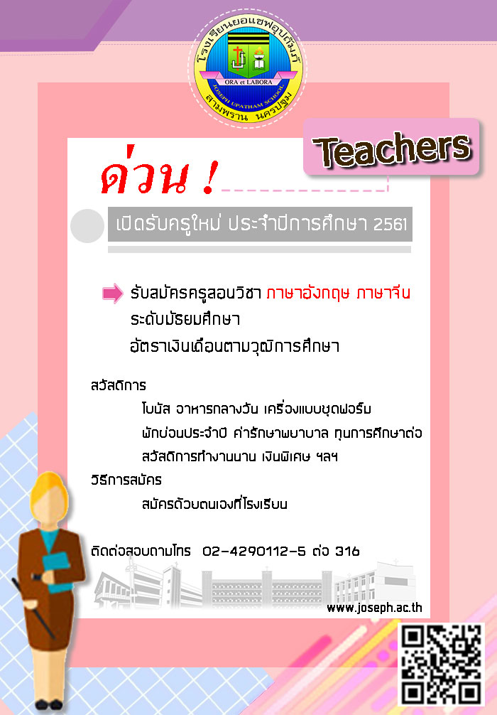 jobTeacher2560 NEW