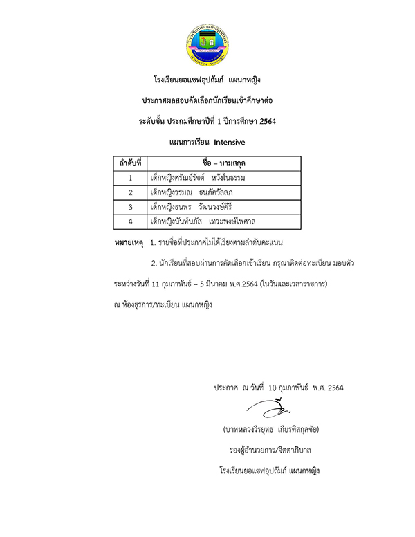 Page 1 Announcement of exam results